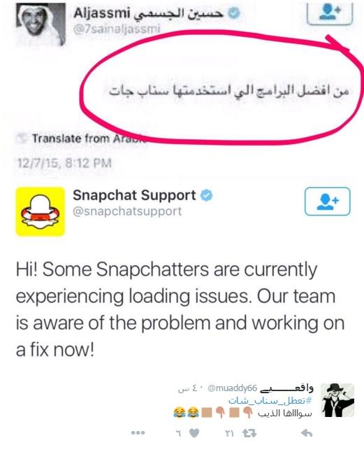 تغريدة حسين الجسمي سناب شات