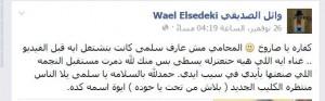 خالد صديقي