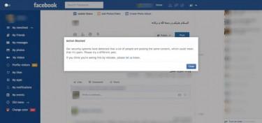 فيس بوك تحجب تحية الإسلام