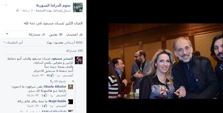 شائعة وفاة غسان مسعود
