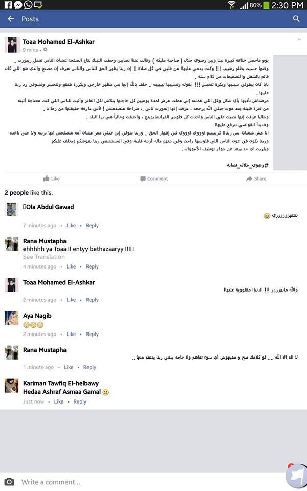 ارملة احمد الجبلي