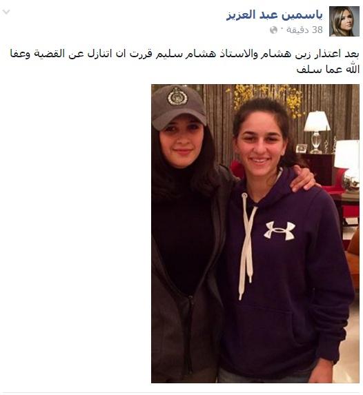 ياسمين عبدالعزيز وزين الشرف هشام سليم