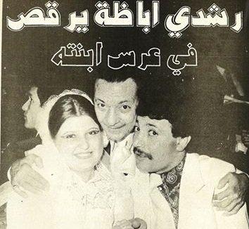 رشدي-أباظة-مع-ابنته-قسمت-وزوجها-أحمد-دياب