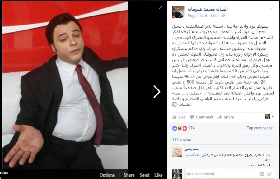 تامر عبدالمنعم