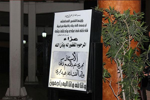 عزاء والد الفنانه هبه مجدى بمسجد الشرطه صلاح سالم