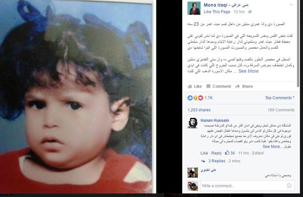 منى عراقي