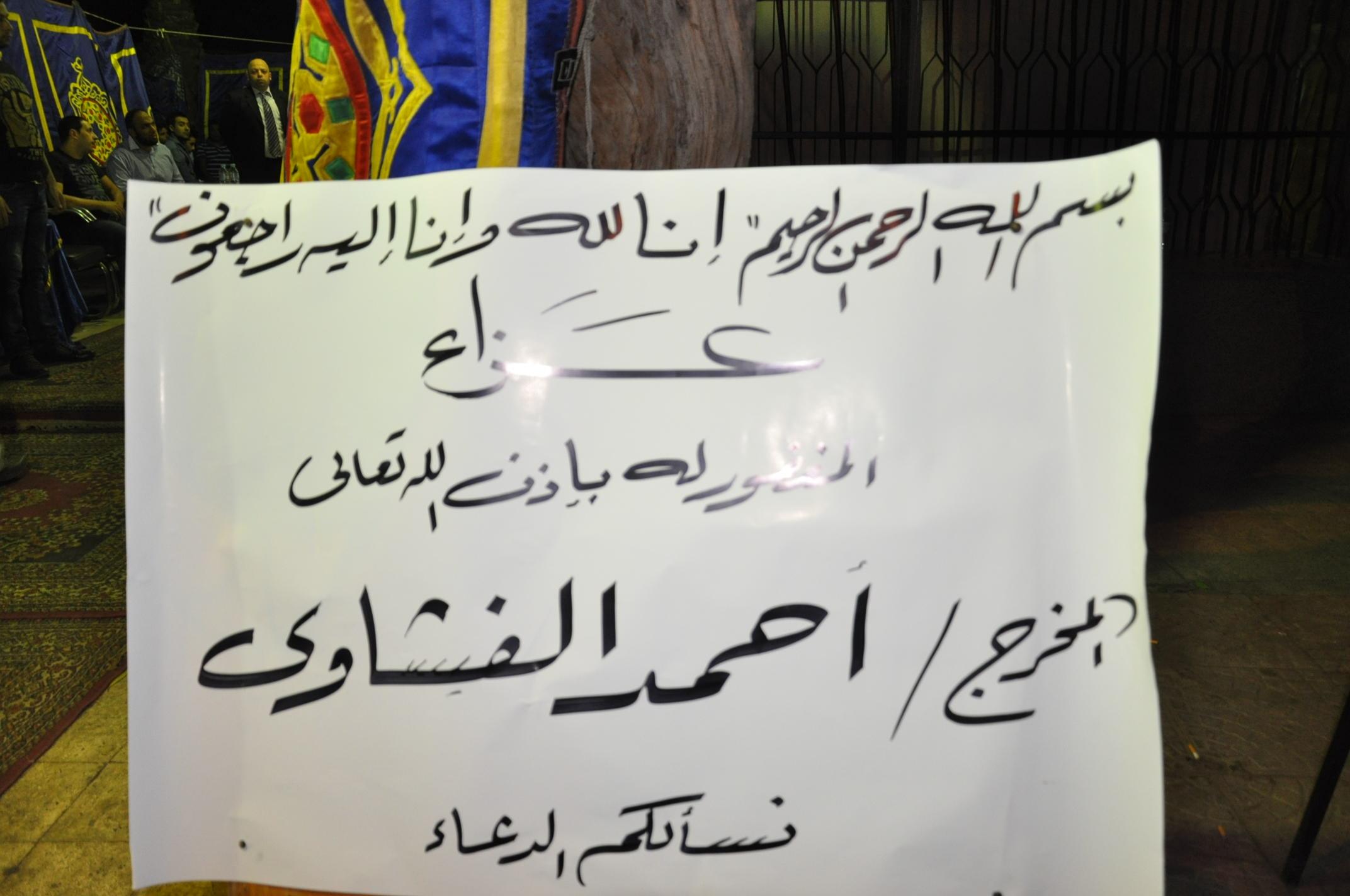 عزاء المخرج احمد الفيشاوي