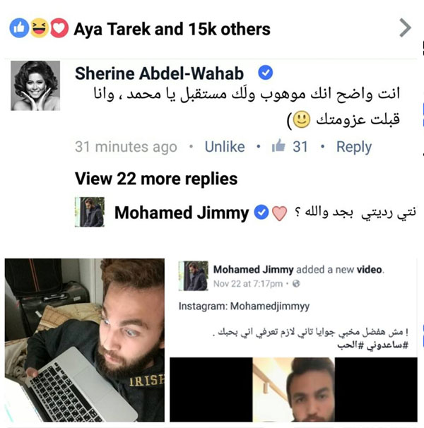 شيرين عبدالوهاب