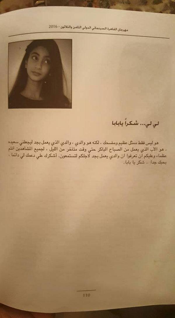 ابنة احمد حلمي
