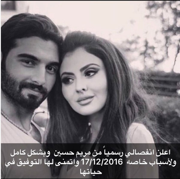 مريم حسين وفيصل الفيصل