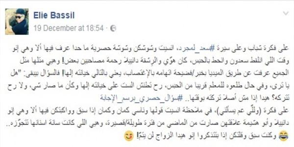 إيلي باسل وسعد المجرد ودانييلا إرحمة - ايلي باسيل