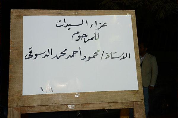 نجوم الفن في عزاء زوج نجلة فيفي عبده