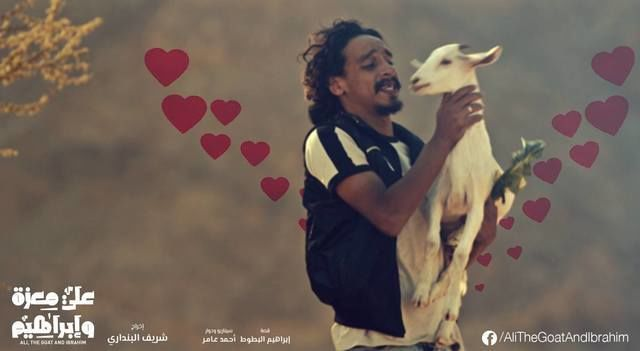 العرض الخاص لفيلم علي معزة وابراهيم (4)