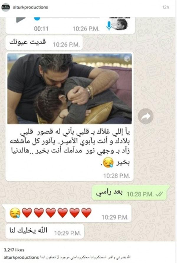 حلا الترك ووالدها