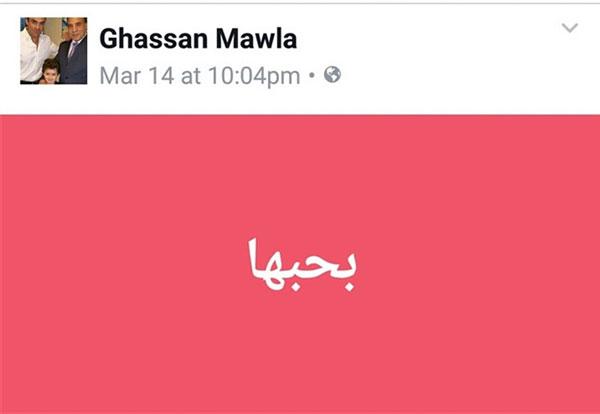 غسان مولى