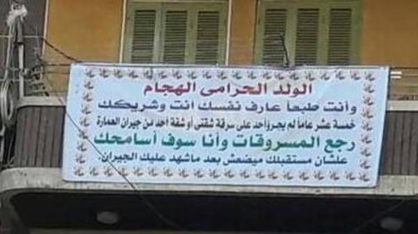 لافتة أثارت حالة كبيرة من الكوميديا والجدل في أحد الشوارع بمصر ورد فعل طريف من اللصوص 1 28/11/2017 - 2:43 م